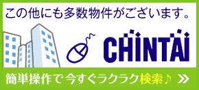 chintaiこの他にも多数物件がございます